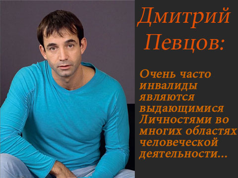 Дмитрий Певцов о толерантном отношении к людям с ограниченными возможностями здоровья