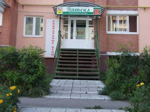 """Аптека """"Вита"""" - полная недоступность"""
