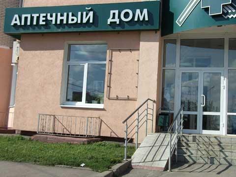 """Кижеватова 10 - """"Аптечный дом"""""""