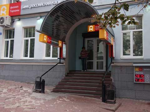 """Московская 14, банк """"Российский капитал"""" - полная недоступность"""