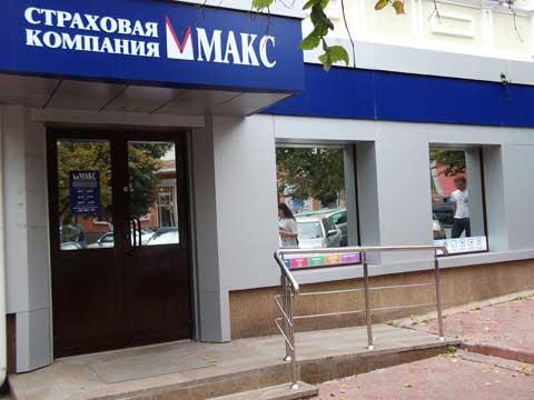 """Московская 11, СК """"Макс"""" - полная доступность"""