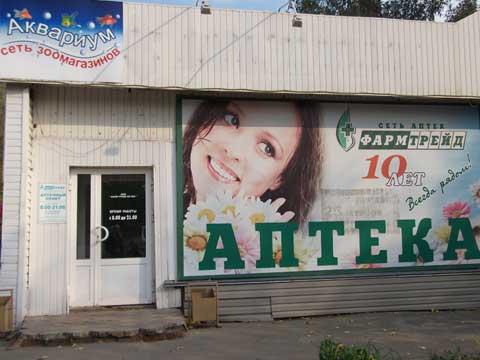 """Кижеватова 3, аптека """"Фарм - Трейд"""" - полная недоступность"""