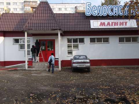 """Кижеватова 1, магазин """"Магнит"""" - полная доступность"""