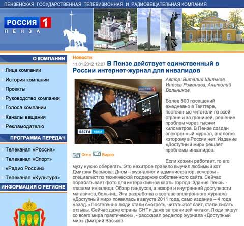 В Пензе действует единственный в России интернет-журнал для инвалидов