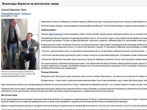 """Российская Газета о журнале """"Доступный Мир"""""""