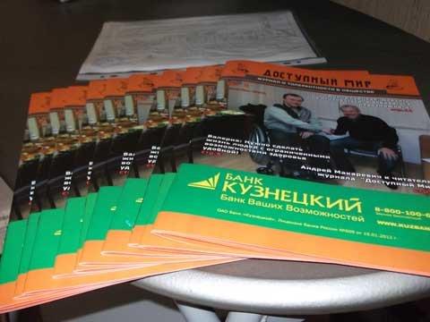 В Пензе вышел 1-й номер печатной версии журнала «Доступный Мир»