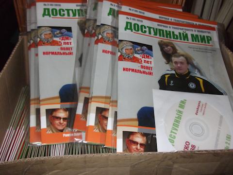 Журнал «Доступный Мир» №6 вышел из печати