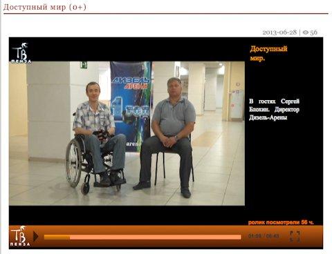 Дизель-Арена - полная доступность для людей с ограниченными возможностями здоровья