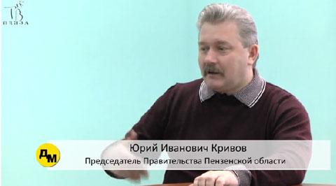 Юрий Кривов о толерантности и преодолении