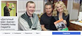 Официальная страница DISABILITY TODAY в FACEBOOK